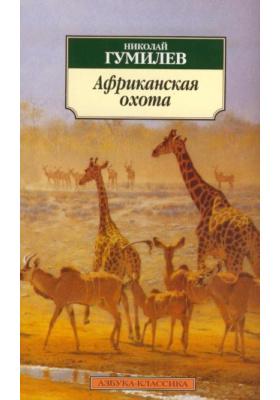 Африканская охота