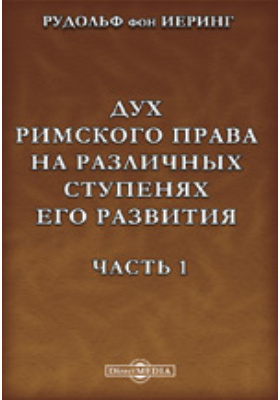 Дух римского права на различных ступенях его развития, Ч. 1