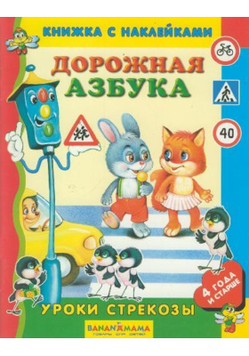 Дорожная азбука. 4 года и старше : Книжка с наклейками