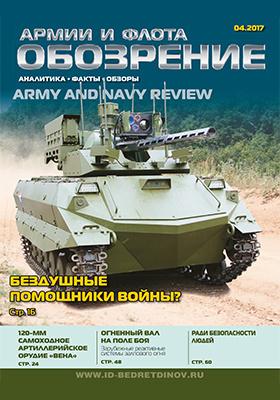 Обозрение армии и флота : аналитика, факты, обзоры. 2017. № 4(70)