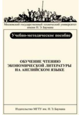 Oбучение чтению экономической литературы на английском языке: учебно-методическое пособие : 4, Ч. 2
