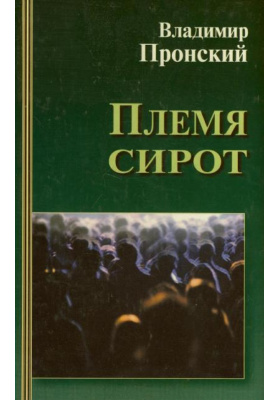 Племя сирот : Роман