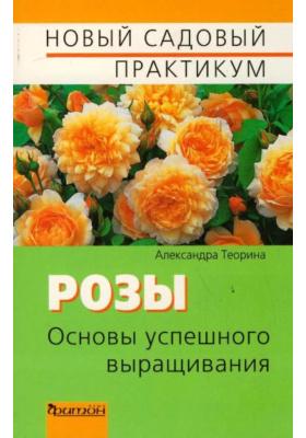 Розы. Основы успешного выращивания