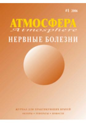 Нервные болезни: журнал для практикующих врачей. 2006. № 1