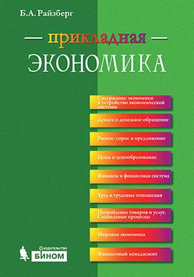 Прикладная экономика: учебное пособие