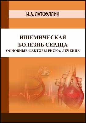Ишемическая болезнь сердца : основные факторы риска, лечение
