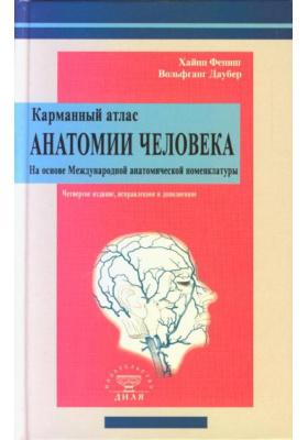 Карманный атлас анатомии человека на основе Международной номенклатуры = Pocket Atlas of Human Anatomy.Based on the International Nomenclature : 4-е издание, исправленное и дополненное