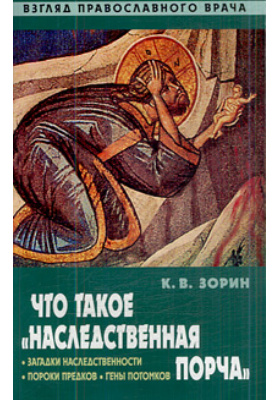 """Что такое """"наследственная порча"""". Взгляд православного врача"""