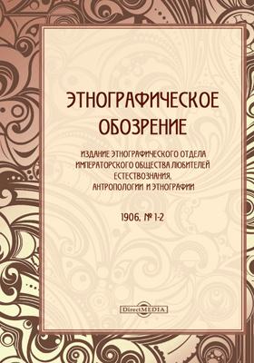 Этнографическое обозрение. 1906. Кн. 68-69, № 1-2