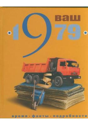 Ваш год рождения - 1979 : Время, факты, подробности