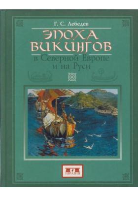 Эпоха викингов в Северной Европе и на Руси