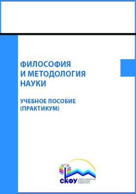 Философия и методология науки : практикум: учебное пособие