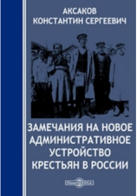 Замечания на новое административное устройствокрестьян в России
