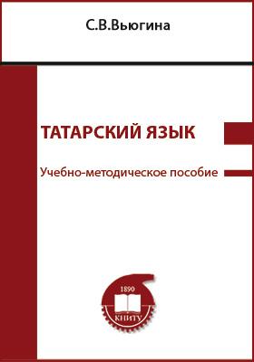 Татарский язык: учебно-методическое пособие
