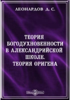 Теория богодухновенности в Александрийской школе. Теория Оригена