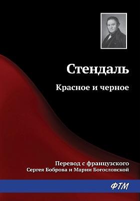 Красное и черное: роман