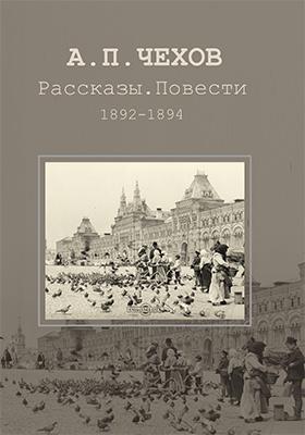 Рассказы. Повести. 1892–1894: художественная литература