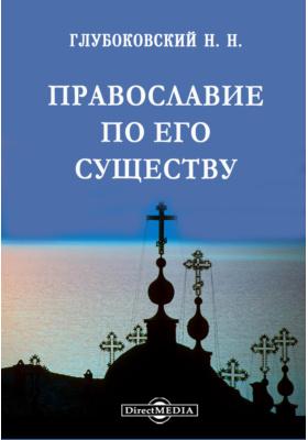 Православие по его существу: духовно-просветительское издание