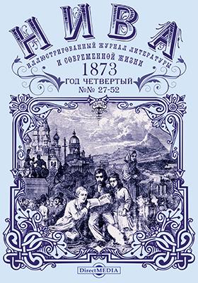 Нива : иллюстрированный журнал для семейного чтения. Год четвертый. 1873. № 27-52