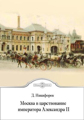 Москва в царствование императора Александра II