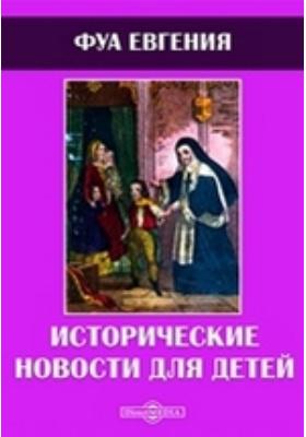 Исторические новости для детей