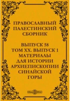 Православный Палестинский сборник. Материалы для истории архиепископии Синайской горы. 1908. Вып. 58, Т. XX, Вып. 1