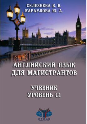 Английский язык для магистрантов = Law: Language: Mechanics : Уровень С1: учебник