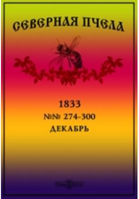 Северная пчела. 1833. №№ 274-300, Декабрь