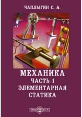Механика, Ч. 1. Элементарная статика