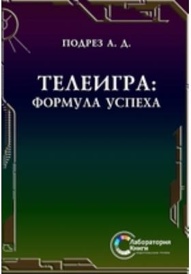 Телеигра: формула успеха