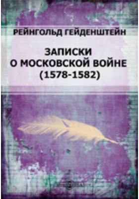 Записки о Московской войне (1578-1582)