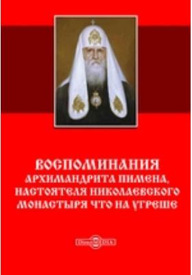 Воспоминания архимандрита Пимена, настоятеля Николаевского монастыря что на Угреше