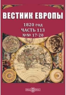 Вестник Европы: журнал. 1820. №№ 17-20, Сентябрь-октябрь, Ч. 113
