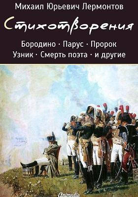 Стихотворения : Бородино ~ Парус ~ Пророк ~ Узник ~ Смерть поэта ~ и другие: художественная литература