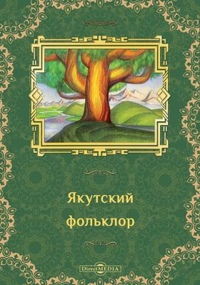 Якутский фольклор