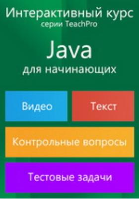 Java для начинающих