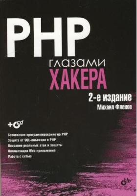 PHP глазами хакера (+ CD-ROM) : 2-е издание, дополненное и переработанное