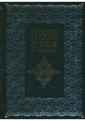Избранные жития русских святых