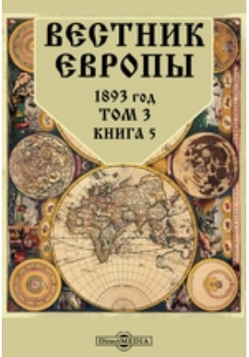 Вестник Европы: журнал. 1893. Том 3, Книга 5, Май