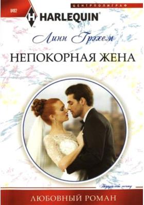 Непокорная жена = Ravelli's Defiant Bride : Роман