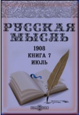 Русская мысль. 1908. Книга 7, Июль