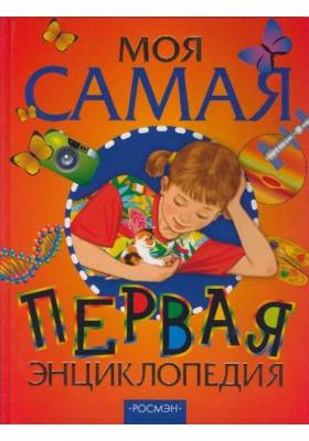 Моя самая первая энциклопедия : Научно-популярное издание для детей