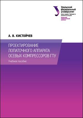 Проектирование лопаточного аппарата осевых компрессоров ГТУ: учебное пособие