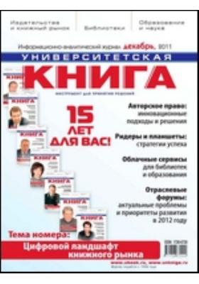 Университетская книга: журнал. 2011. декабрь