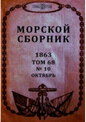 Морской сборник. 1863. Т. 68, № 10, Октябрь