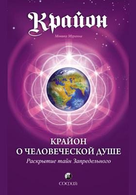 Крайон о Человеческой Душе : раскрытие тайн Запредельного: научно-популярное издание