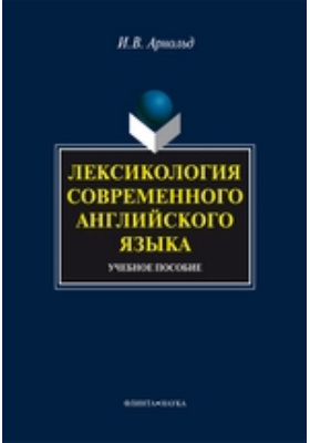 Лексикология современного английского языка: учебное пособие