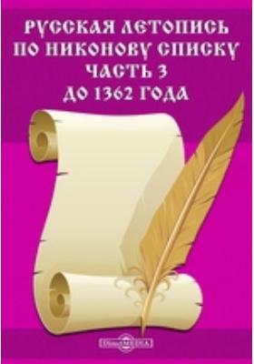 Русская Летопись по Никонову списку, Ч. 3. До 1362 года