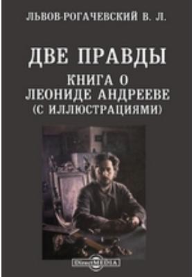 Две правды. Книга о Леониде Андрееве (с иллюстрациями): художественная литература