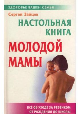 Настольная книга молодой мамы : 3-е издание, стереотипное